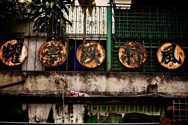 Hong Kong Storefront - Fineart photography by Thomas Hammer