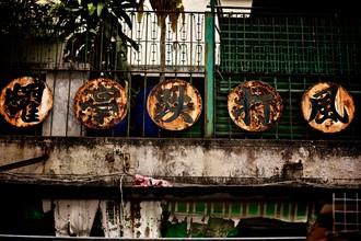 Thomas Hammer, Hong Kong Storefront (Hong Kong, Asien)